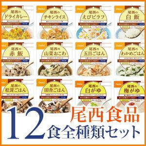 尾西食品のアルファ米12食全種...