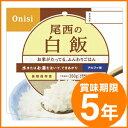 尾西食品/アルファ米(賞味期限5年)<100g 1食分>白 飯