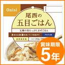 尾西食品/アルファ米(賞味期限5年)<100g 1食分>五目ごはん