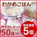 尾西食品/アルファ米/炊き出しセット (賞味期限5年)<5kg 50食分>わかめごはん