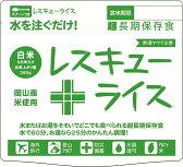 レスキューライス 7年保存 白米 【100食入】