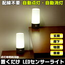 置くだけ センサーライト LED 人感センサー ライト 防犯 照明 センサーライト 屋内 LED 配線不要 屋内用 簡単設置 自動点灯 自動消灯 電池式 角型 丸型 廊下 車庫 物置 室内 室内用