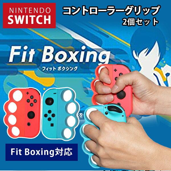 任天堂スイッチフィットボクシング対応コントローラーグリップハンドルニンテンドーフィットボクシング対応ハンドルNintendSwi