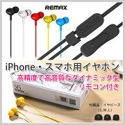 メール便送料無料高精度で高音質なダイナミック型イヤホンiPhoneイヤホンスマホスマートフォン高音質リモコンかわいい全5色