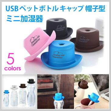 メール便送料無料USBペットボトルキャップ帽子型ミニ加湿器USB超音波 オフィス スチーム式卓上 美容 保湿 ギフト小型加湿器 3時間オートオフ機能付き