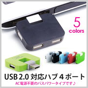 送料無料USB2.0対応ハブ4ポートHUB高速超薄型コンパクト