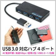 送料無料USB3.0対応ハブ4ポートHUB高速5Gbps超薄型コンパクト
