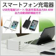 宅急便送料無料スマートフォン充電器スマホ充電器USB充電器5ポート急速充電高出力8A40W出力自動調節機能付きACコンセントアダプタ