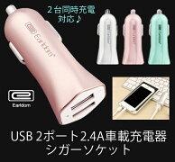 送料無料USB2ポート2.4A車載充電器シガーソケット2台同時充電対応