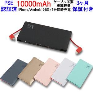 モバイル バッテリー ケーブル アイフォン