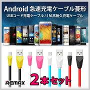 メール便送料無料Android急速充電ケーブル菱形USBコード充電ケーブル1M高耐久充電ケーブル
