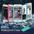 メール便で送料無料100%生活防水ケース 防塵 耐襲撃 指紋認証iPhone7 iPhone7plus iPhone6 iPhone6 plus iPhone6s iPhone6s plus iPhone5S iphone SEケース対応スマホケース アイフォン6 アイフォンプラス アイフォン5S アイフォンSE アイフォンカバー