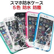 メール便で送料無料100%生活防水防塵耐襲撃指紋認証iphone6iphone6plusiphone6siphone6splusiphone5SiphoneSEケース対応スマホケースアイフォン6アイフォン6sアイフォンプラスアイフォン5SアイフォンSEアイフォンiphoneカバー