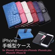 メール便で送料無料iphoneケース手帳型クロコダイル調6iphone6iphone6plusiphone6siphone6splusiphone5SiphoneSEケース対応スマホケースアイフォン6アイフォン6sアイフォンプラスアイフォン5SアイフォンSE