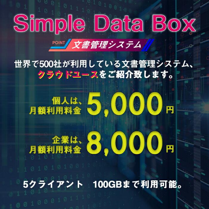 文書管理システム シンプルデータボックス 一元文書管理 在宅勤務ソフトウェア テレワークシステム 写真管理可能