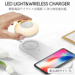 ワイヤレス充電器 ワイヤレス 充電器 LED電気 常夜灯 フック付き iPhone8 XR XS X Galaxy S6 S6edge S7 S7edge S8 S8+ S9 S9+ S10 S10+ 高速充電 暖色系 ライト LEDライト取り外し可能 宅配便RSL