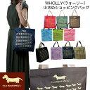 【送料無料】【NEW】WHOLLYエコバッグ 小さめショッピングバッグ トートバッグ お買い物袋 携帯エコバッグ 3L12