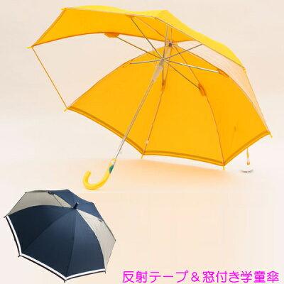 55cm 交通安全グラスファイバーワンタッチ傘 かさ 光る見える丈夫 ジャンプ傘 k-605