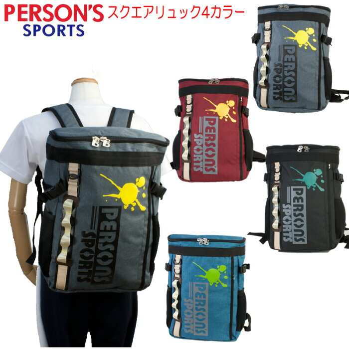 【NEW】PERSON'S Sports スクエアリュック  パーソンズ リュックサック 大人 子供 通学 通勤 アウトドア  PS-091 NEW モデル