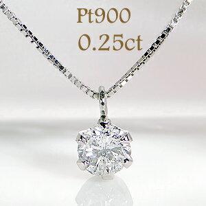 Pt900【0.25ct】一粒ダイヤモンドペンダント