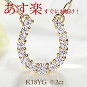K18YG馬蹄モチーフダイヤモンドネックレスペンダント