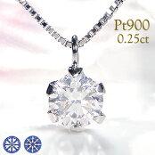 Pt900【0.25ct】H&C一粒ダイヤモンドネックレスペンダント