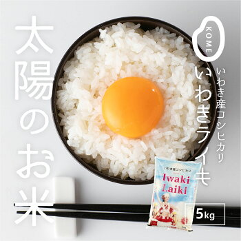 いわきライキ5kg福島いわき太陽のお米たきあがりふっくら精米白米ギフトプレゼントお米備蓄