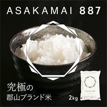 ASAKAMAI8872kg究極の郡山ブランド米粒揃いふっくら福島精米白米ギフトプレゼントお米備蓄コシヒカリ