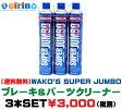 【新品】 WAKO'S(ワコーズ) BCスーパージャンボ(ブレーキ&パーツクリーナー) BC-SJ 【3本セット】(桂工場本社展示中)