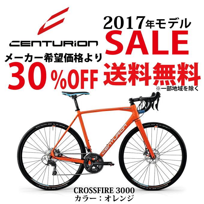 【30%OFF】【2017年モデル】CENTURION(センチュリオン) CROSS...