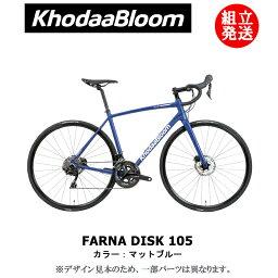 【2021年モデル】KhodaaBloom(コーダーブルーム) FARNA DISC 105(ファーナ ディスク 105) カラー:マットブルー【プロの整備士による整備組付済】ロードバイク【今出川店別館】