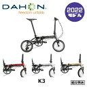 【2022年モデル】DAHON(ダホン) K3 【プロの整備士による整備組付済】 【丸太町店(スポーツ専門)】 フォールディングバイク(折りたたみ)