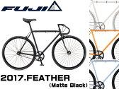 【2017年モデル】FUJI(フジ) FEATHER(フェザー)【プロの整備士による整備組付済】