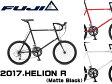 【2017年モデル】FUJI(フジ) HELION R(ヘリオン アール)【プロの整備士による整備組付済】