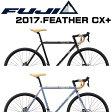 【2017年モデル】FUJI(フジ) FEATHER CX+(フェザー シーエックス プラス)【プロの整備士による整備組付済】