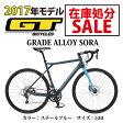 【2017】GT(ジーティー) GRADE ALLOY SORA(グレード アロイ ソラ)サイズ:53 スチールブルー【グラベルロードバイク】【プロの整備士による整備組付済】