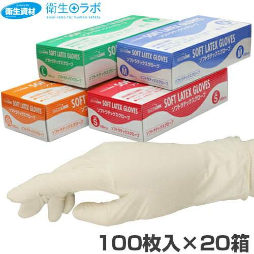 使い捨て手袋>ラテックス手袋>粉付きタイプ>サニリンク ソフトラテックスグローブ ホワイト 粉付