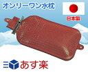 浪華ゴム工業 オンリーワン 水枕 平型 日本製 (0-6330-01)