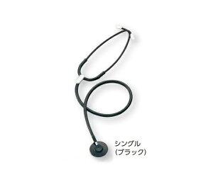 アズワン ナビス 聴診器 ナーシングスコープ No.110 シングル 内バネタイプ ブラック 0110B110 (0-1670-07)
