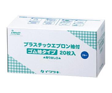 イワツキ プラスチックエプロン 袖付き 20枚入 ゴム袖タイプ 004-41519 (0-7496-21)