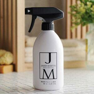 ジェームズマーティンフレッシュサニタイザー500mlスプレーボトル除菌スプレー02P03Dec16