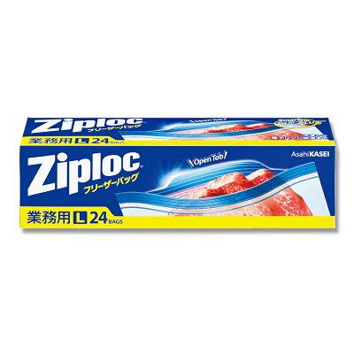 旭化成 業務用ジップロック フリーザーバッグ L 24枚入 (004752453)