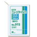 【10束セット】 HEIKO ニューソフトパック 0.009mm No.915 紐付 2000枚(200枚入×10) (006694815)