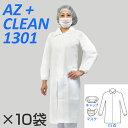 【まとめ買い特価】 アゼアス 使い捨て白衣3点セット (白衣・キャップ・マスク) AZ CLEAN 1301 前ファスナー 10袋セット LL