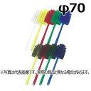 【法人様限定】 高砂 HP ボトルブラシ 一体型 φ70 ブルー 54205 (メーカー直送)
