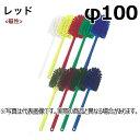 【日本製】 高砂 HPM ボトル磁性ブラシ 一体型 φ100 レッド ...