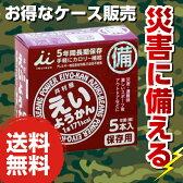 【まとめ買い特価】 井村屋 えいようかん (60g×5本入) 20箱セット 送料無料 非常食 保存食 備蓄食品