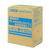 ポッカサッポロ 業務用ポッカレモン 5L 香料無添加タイプ レモン果汁100% 濃縮還元