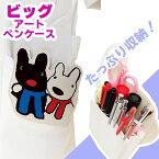 【メール便】 リサとガスパール ビッグアート腰ポケット用ペンケース ST-ZG0004