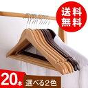 【木製ハンガー 】20本 天然木製ハンガー 衣類が型崩れしにくい 人気&定番アイテム スラックス用バー付  スタンダードな木製ハンガー 選べる2色